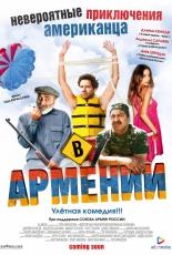 Невероятные приключения американца в Армении