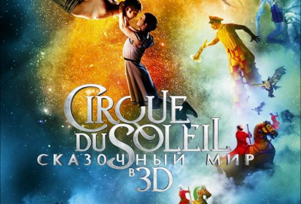 Cirque du Soleil: Сказочный мир в 3D - Фото №5