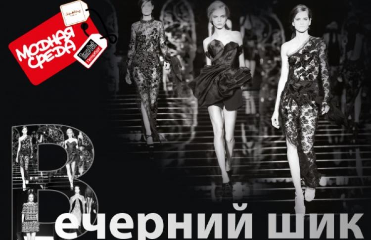 Модная среда вотеле W