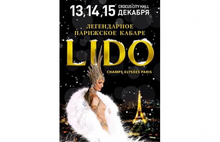 Парижское кабаре «LIDO» приезжает вМоскву