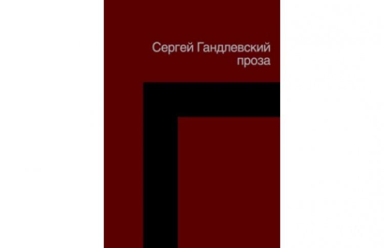 Трехтомник Сергея Гандлевского