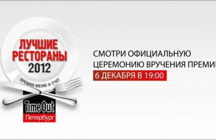 Прямая трансляция церемонии вручения премии «Меню иСчет» 2012