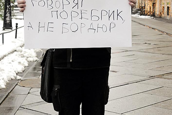 Кто такие петербуржцы