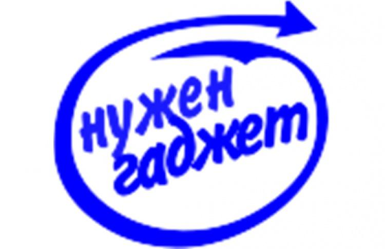 Подарки для близких винтернет-магазине НУЖЕН ГАДЖЕТ.RU