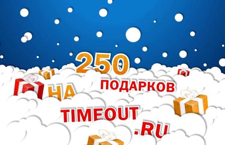250 подарков отTime Out Москва впреддверии Нового года