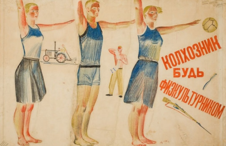 Триумф «пролетарского тела»