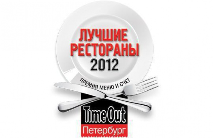 Официальная церемония вручения премии «Меню иСчет» 2012