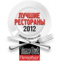 Победители премии «Меню иСчет» 2012