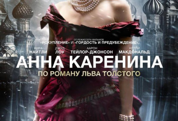 Анна Каренина - Фото №8