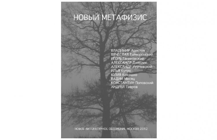 Презентация книги «Новый метафизис»