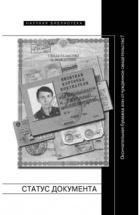 Статус документа: Окончательная бумажка или отчужденное свидетельство?