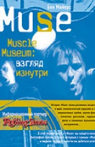 Muse. Muscle Museum: взгляд изнутри