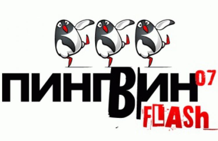 """II Международный фестиваль анимационных фильмов """"Пингвин Flash 2007"""""""