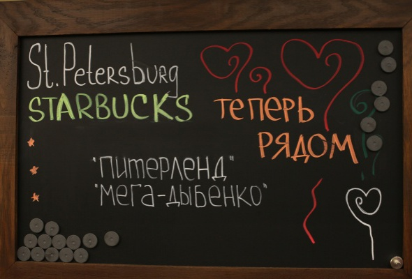 Starbucks - Фото №0