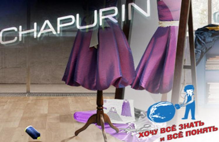 Экскурсия на производство модного дома Chapurin