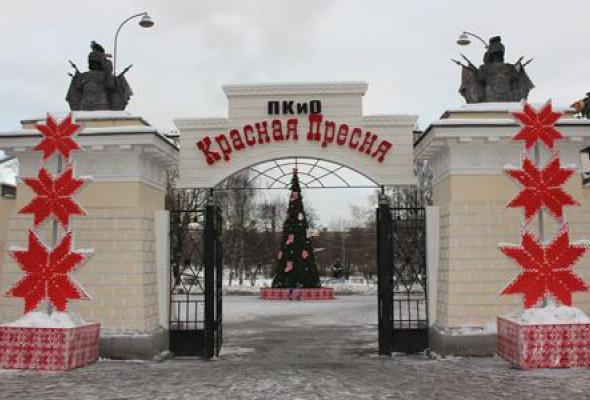 Парк «Красная Пресня» - Фото №0