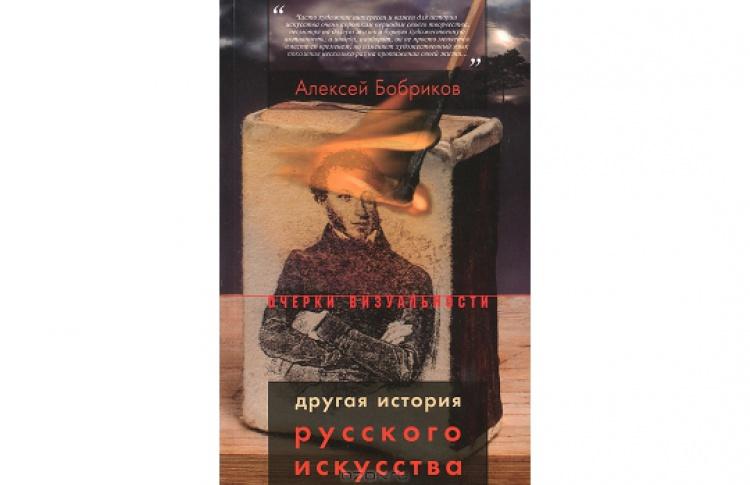 Другая история русского искусства