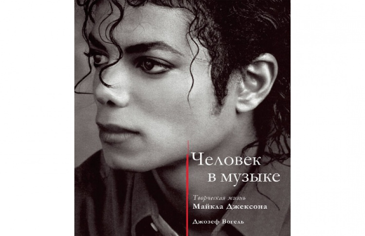 Презентация издания о творчестве и жизни Майкла Джексона