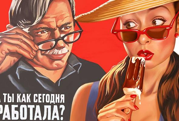 "Валерий Барыкин ""Советский pin-up"" - Фото №0"