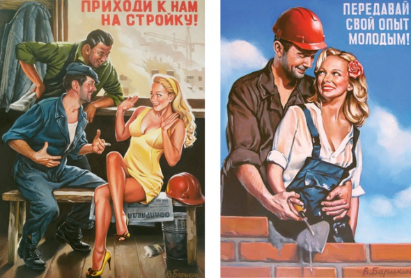"Валерий Барыкин ""Советский pin-up"" - Фото №7"