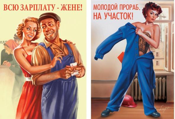 "Валерий Барыкин ""Советский pin-up"" - Фото №8"