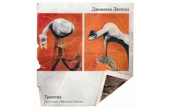 Триптих. Три этюда оФрэнсисе Бэконе