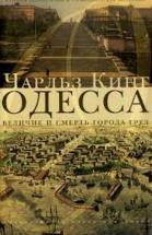 Одесса: величие и смерть города грез