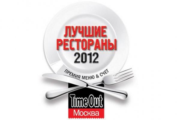 Итоги премии Time Out Москва «Лучшие рестораны 2012: Меню & Счет» - Фото №0