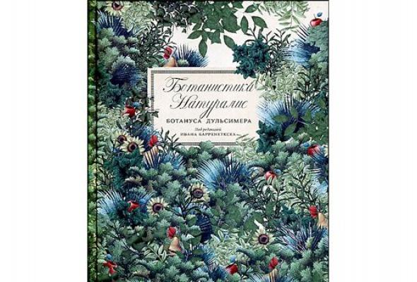 «Ботанистика натуралис Ботануса Дульсимера» под редакцией Ивана Барренетксеа - Фото №0
