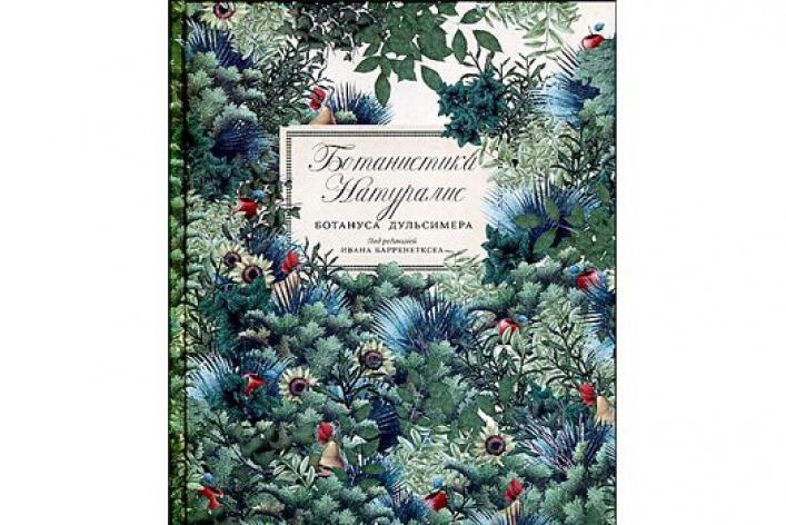 «Ботанистика натуралис Ботануса Дульсимера» под редакцией Ивана Барренетксеа