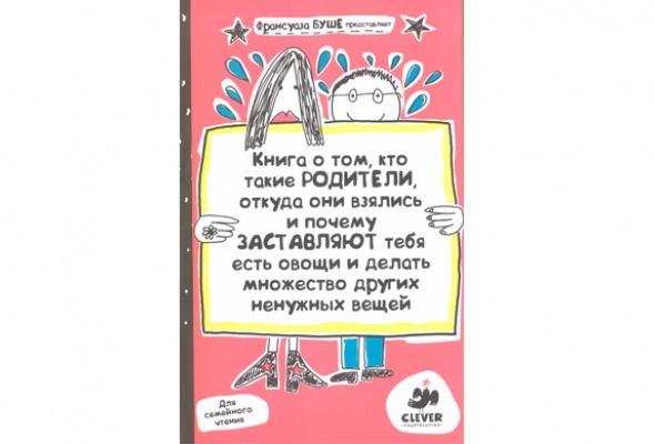 Франсуаза Буше представляет «Книга отом, кто такие родители…» - Фото №0