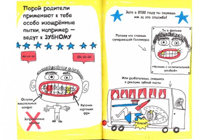 Франсуаза Буше представляет «Книга отом, кто такие родители…»