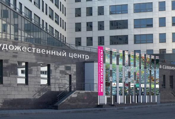 Художественный центр на Саввинской  - Фото №0