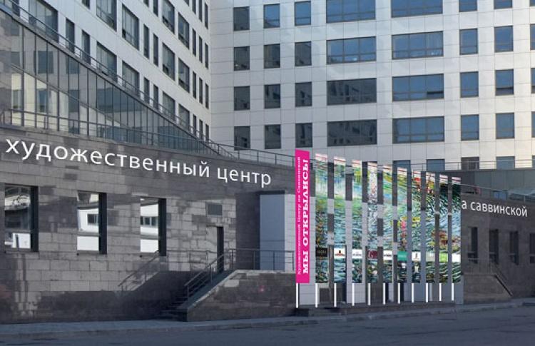 НаСаввинской набережной появился «Художественный центр»