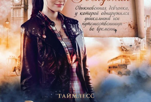 Таймлесс. Рубиновая книга - Фото №12