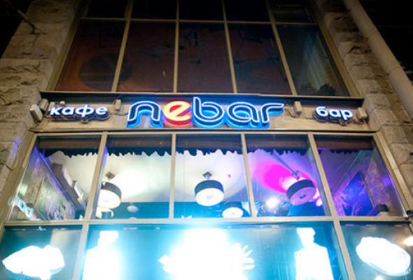 Nebar - Фото №0