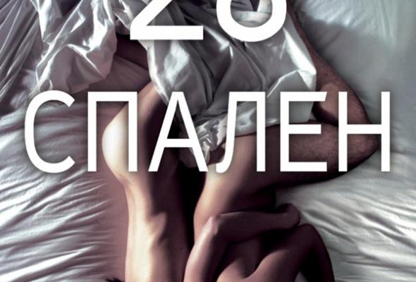 28 спален - Фото №0