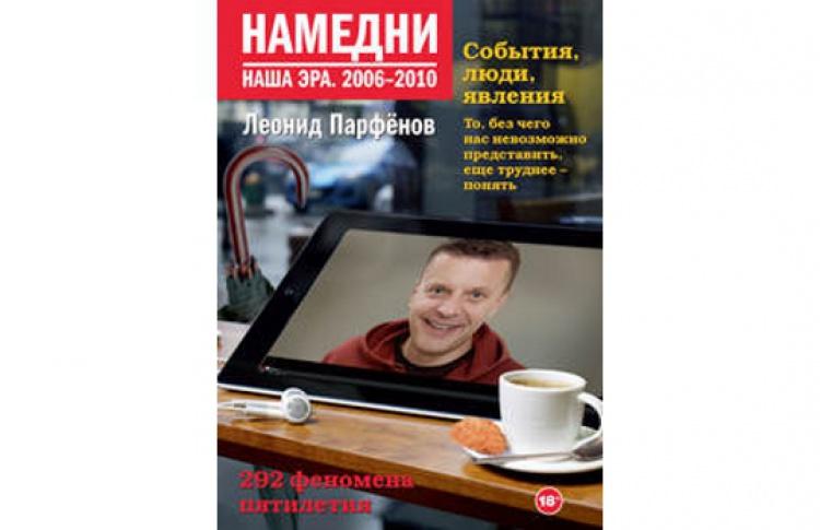Встреча с Леонидом Парфеновым