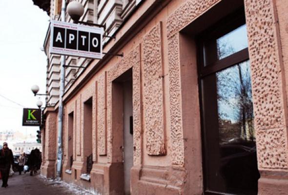 Театр «А.Р.Т.О.» - Фото №0