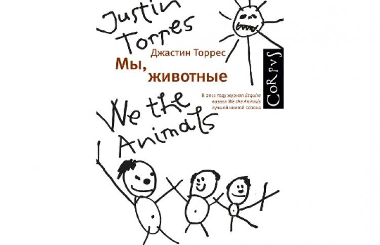 Мы, животные