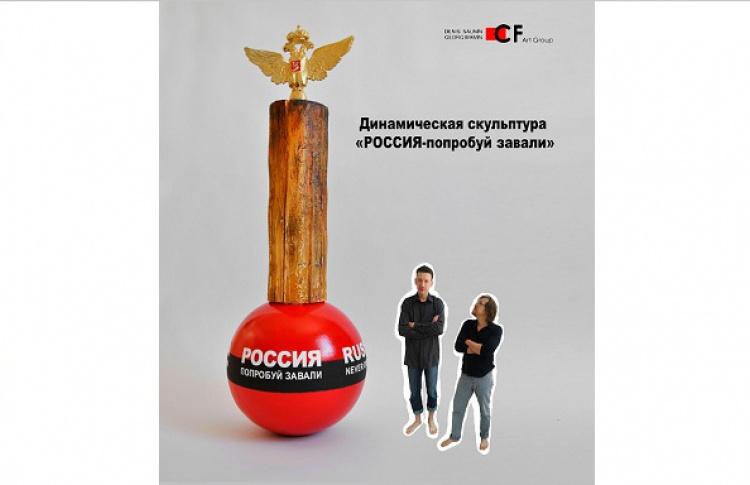 Объявлен победитель конкурса арт-концепций «Национальная идея России»