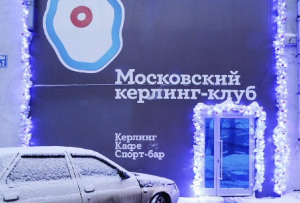 Московский керлинг-клуб - Фото №0