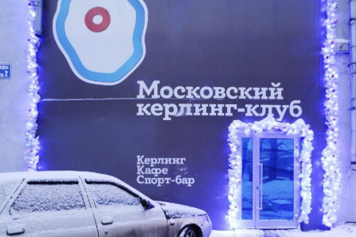 Московский керлинг-клуб