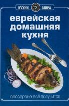 Еврейская домашняя кухня