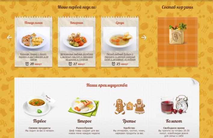 Новый гастрономический сервис «Дома вкуснее»