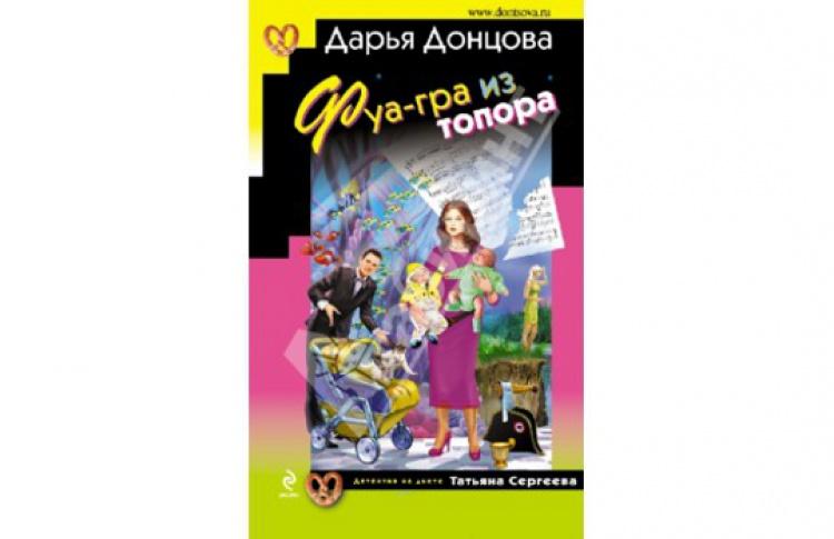 Встреча с Дарьей Донцовой