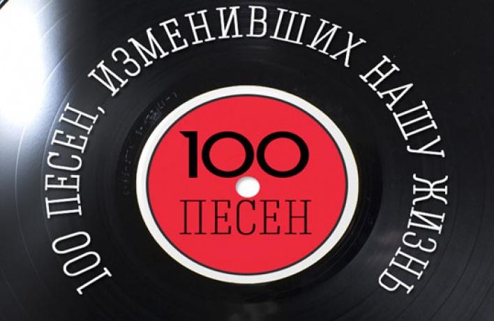100 песен, изменивших нашу жизнь