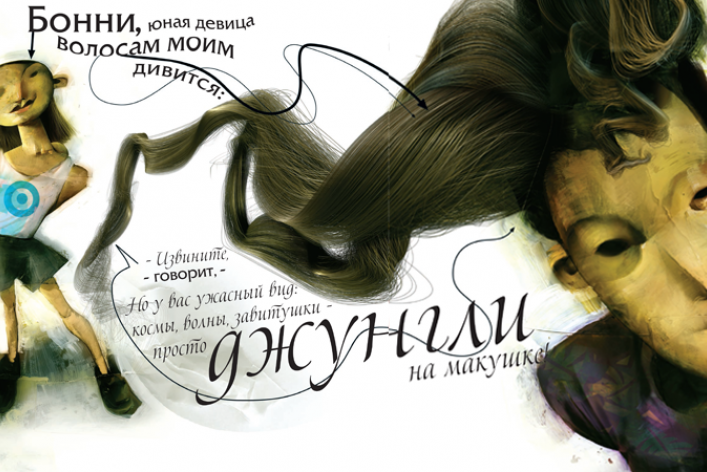 Нил Гейман «Джунгли намакушке»