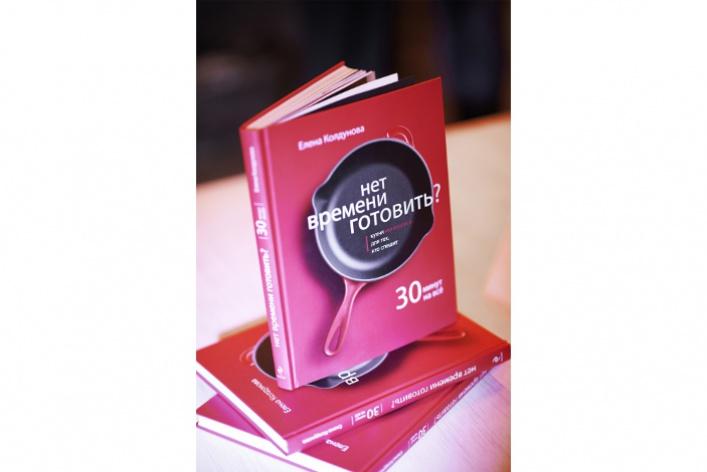 Вышла новая кулинарная книга «Нет времени готовить?»