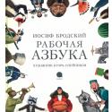 Иосиф Бродский «Рабочая азбука»